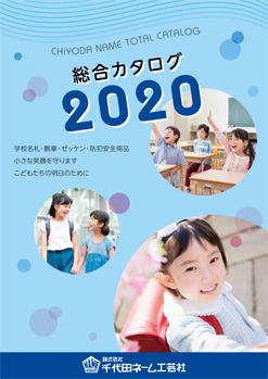 2020年カタログ表紙