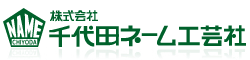 株式会社千代田ネーム工芸社